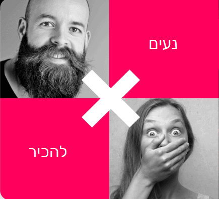 https://www.to-mix.co.il/wp-content/uploads/2020/07/נעים-להכיר.png