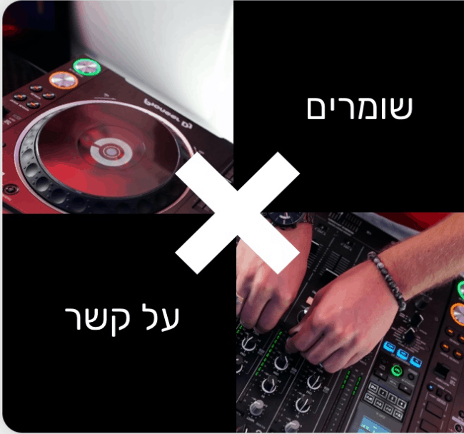 https://www.to-mix.co.il/wp-content/uploads/2020/07/שומרים-עלקשר.png