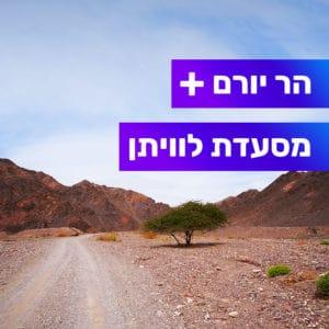 טיול למטיבי לכת מחניון הר יורם לאילת