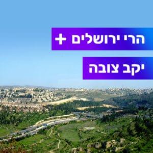 טיול למיטיבי לכת בהרי ירושלים ושפלת יהודה