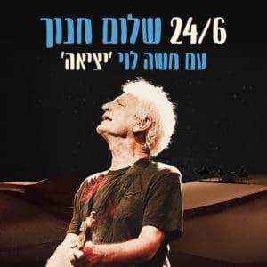 שלום חנוך ומשה לוי במופע