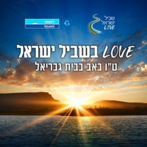 שביל ישראל LIVE!
