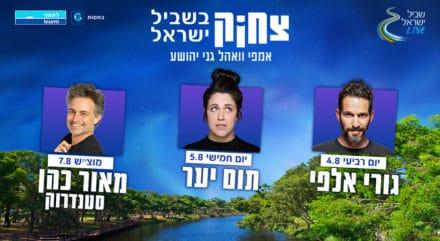 צחוק בשביל ישראל
