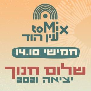 toMix עין הוד