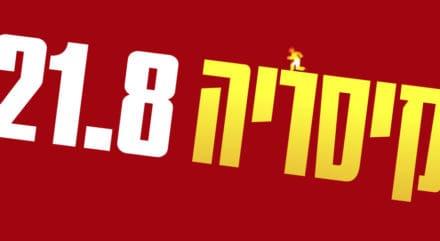 שלמה ארצי