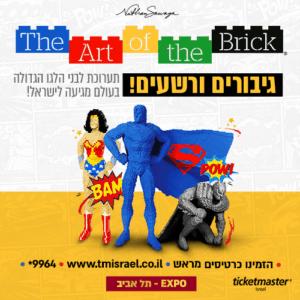 גיבורים ורשעים - תערוכת לבני הלגו הבינלאומית מגיעה לראשונה לישראל!