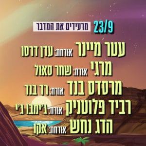 הטופ של הגרוב- פופ הישראלי!