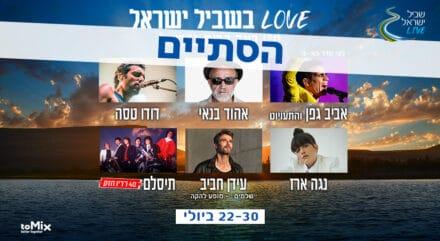 LOVE בשביל ישראל