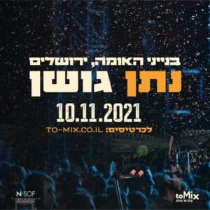 יום ד' 10.11 בבנייני האומה
