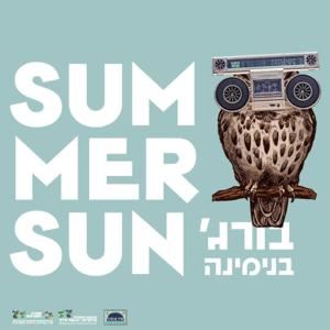 SUMMER SUN בורג' בנימינה